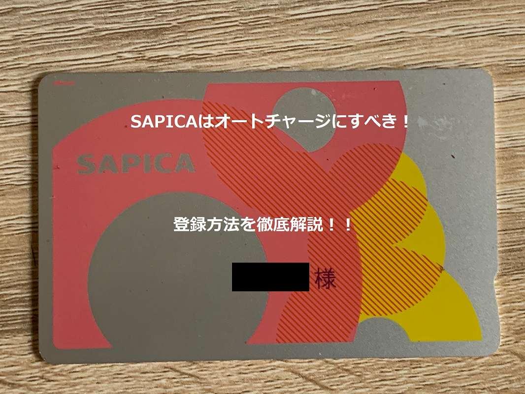 SAPICAのオートチャージが便利すぎておすすめ!登録方法を解説!|まねりて