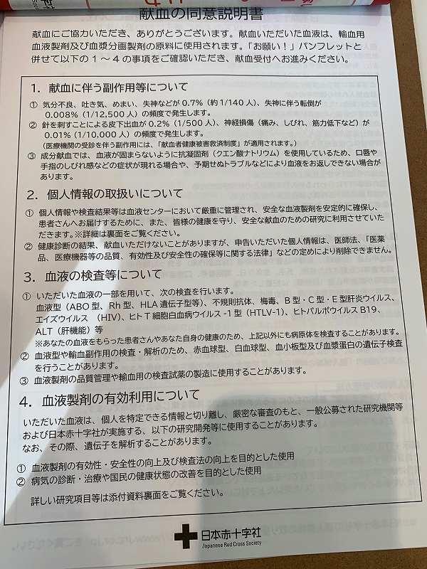 献血の同意説明書